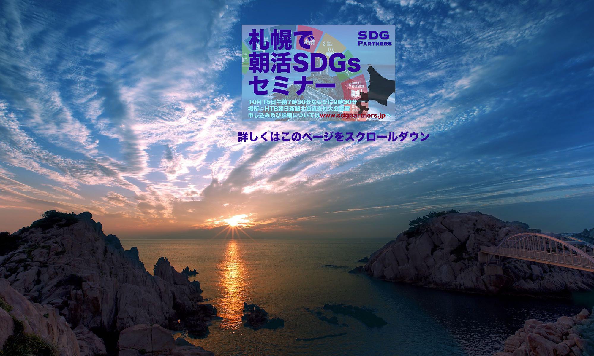 SDG Partners